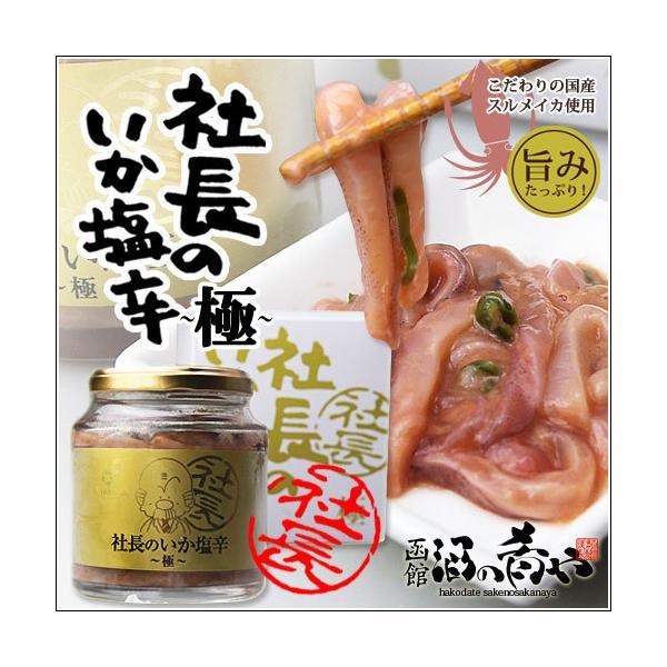 布目 社長のいか塩辛 極(きわみ) 200g (瓶詰め/化粧箱)/ 北海道 ギフト お取り寄せ|sakenosakana
