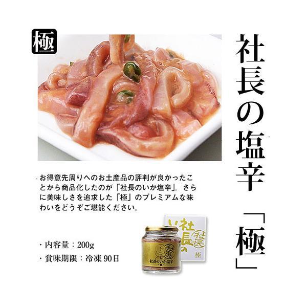布目 社長のいか塩辛 極(きわみ) 200g (瓶詰め/化粧箱)/ 北海道 ギフト お取り寄せ|sakenosakana|03
