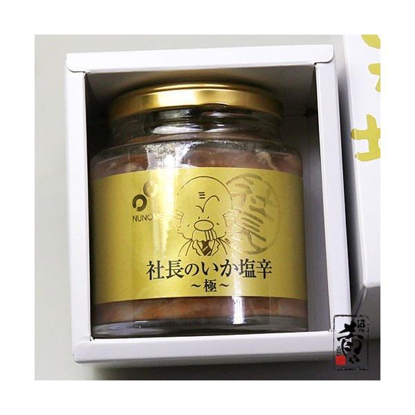 布目 社長のいか塩辛 極(きわみ) 200gx2 (瓶詰め/化粧箱)/ 北海道 ギフト お取り寄せ|sakenosakana|02