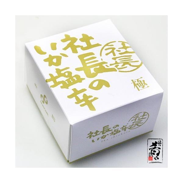 布目 社長のいか塩辛 極(きわみ) 200gx2 (瓶詰め/化粧箱)/ 北海道 ギフト お取り寄せ|sakenosakana|03