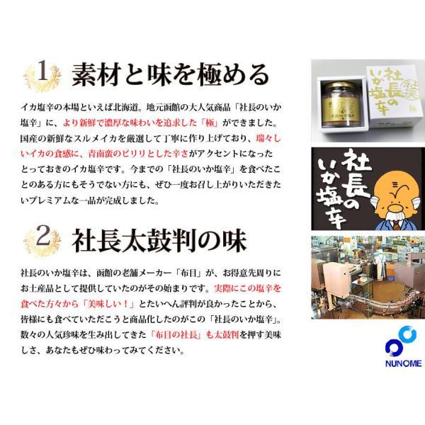 布目 社長のいか塩辛 極(きわみ) 200gx2 (瓶詰め/化粧箱)/ 北海道 ギフト お取り寄せ|sakenosakana|05