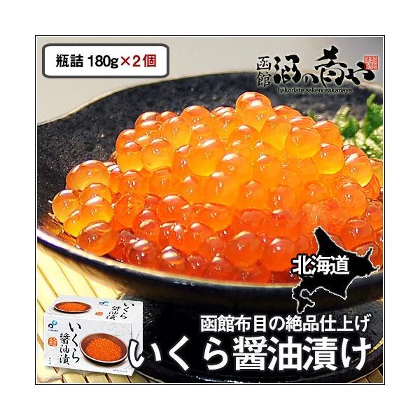 北海道産 いくら醤油漬け (180g×2個セット)/ 北海道 瓶詰め ギフト いくら|sakenosakana