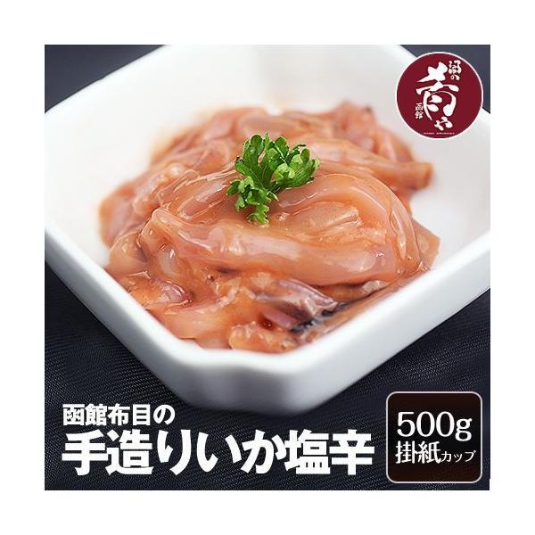 布目 手造りいか塩辛 (掛紙カップ/500g)|sakenosakana