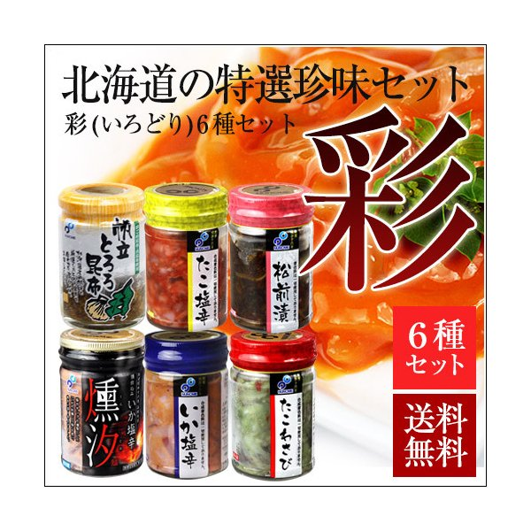 函館布目 北海道の特選珍味セット 彩(いろどり) / 瓶詰め 珍味6種類セット 送料無料 sakenosakana