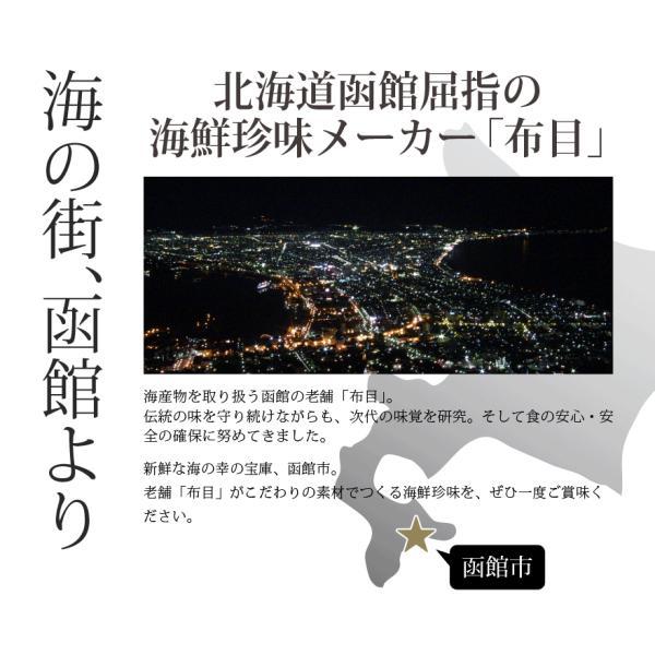 函館布目 北海道の特選珍味セット 海(かい) (瓶詰め珍味6種類セット) お試し 送料無料|sakenosakana|02