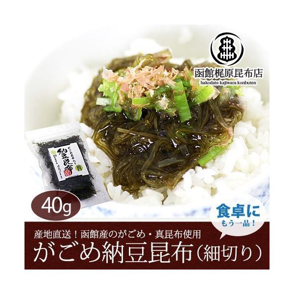 がごめ納豆昆布 (細切り) (40g)/ がごめ昆布 真昆布 北海道 無添加|sakenosakana
