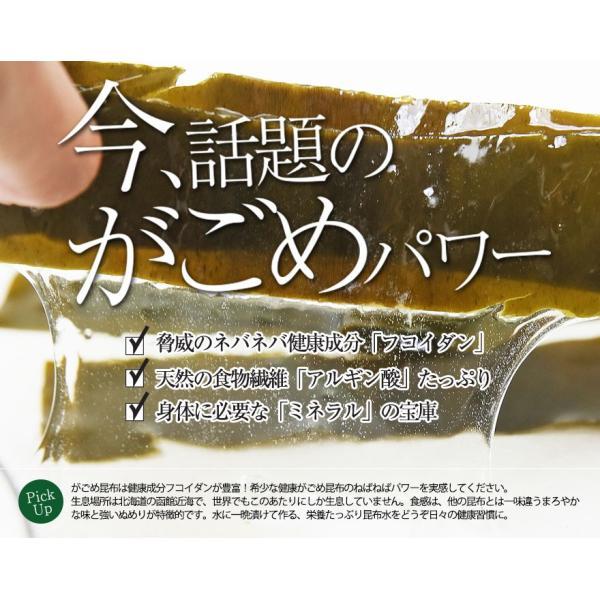 がごめ納豆昆布 (細切り) (40g)/ がごめ昆布 真昆布 北海道 無添加|sakenosakana|06