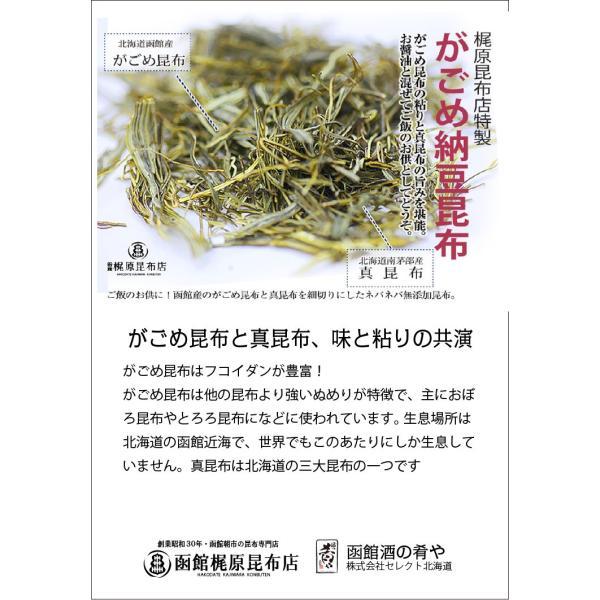 (メール便) がごめ納豆昆布 (80g)/ がごめ昆布 真昆布 送料無料|sakenosakana|03