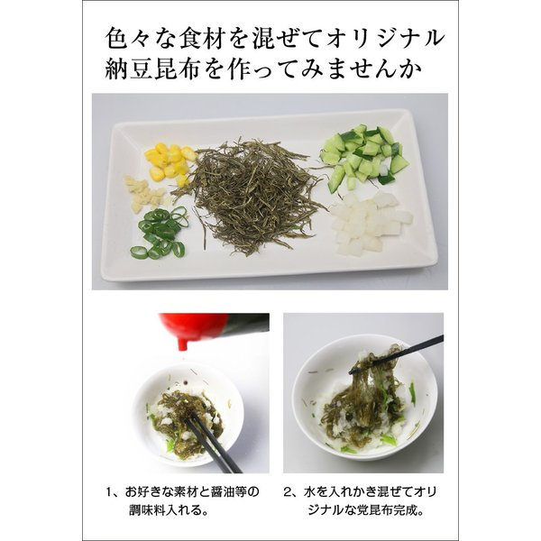 (メール便) がごめ納豆昆布 (80g)/ がごめ昆布 真昆布 送料無料|sakenosakana|06