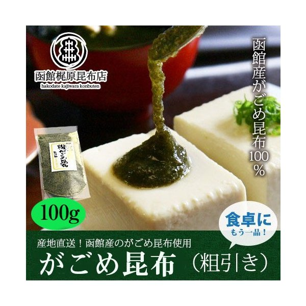 粉がごめ昆布 粗挽き (100g) 無添加 北海道 函館|sakenosakana
