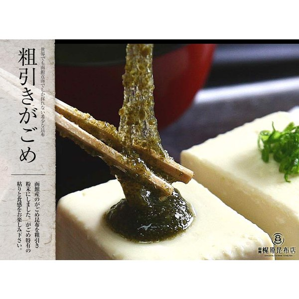 粉がごめ昆布 粗挽き (100g) 無添加 北海道 函館|sakenosakana|02