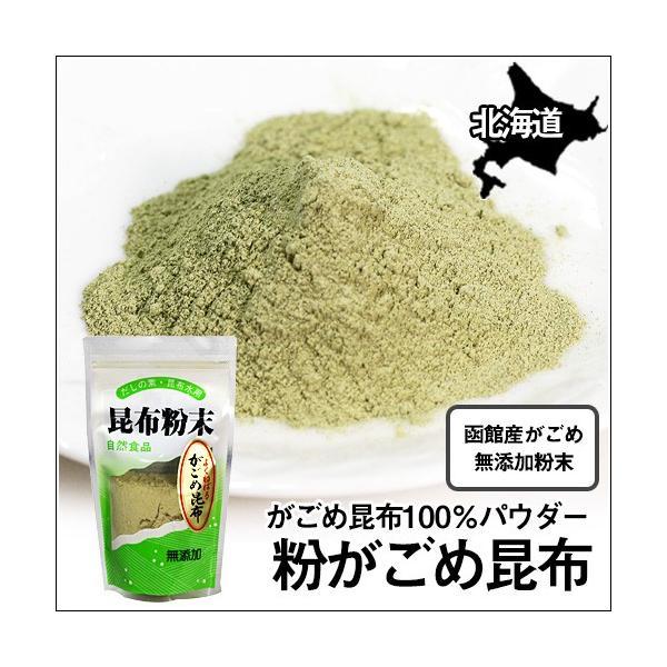 粉がごめ昆布(パウダー)(100g) がごめ昆布 粉末 無添加 北海道 sakenosakana