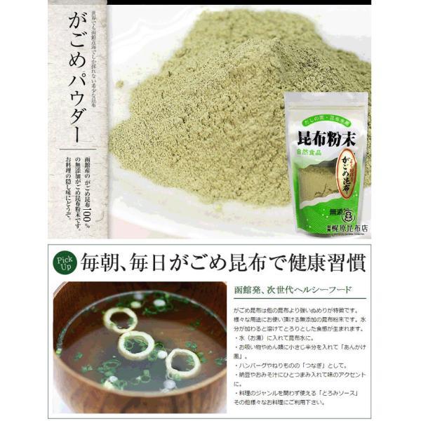 粉がごめ昆布(パウダー)(100g) がごめ昆布 粉末 無添加 北海道|sakenosakana|03