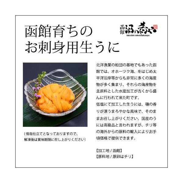 刺身用生冷うに400g(100gx4)|sakenosakana|02