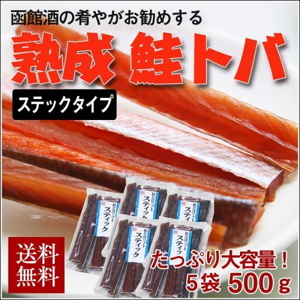 鮭とば ソフトスティックタイプ 100g×5袋 送料無料 sakenosakana