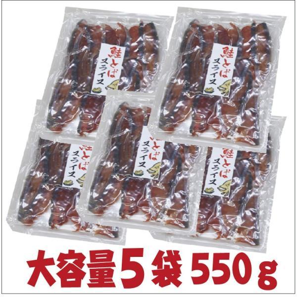 鮭とば スライスタイプ 110g×5袋 送料無料|sakenosakana|02