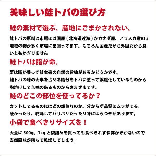 鮭とば スライスタイプ 110g×5袋 送料無料|sakenosakana|03