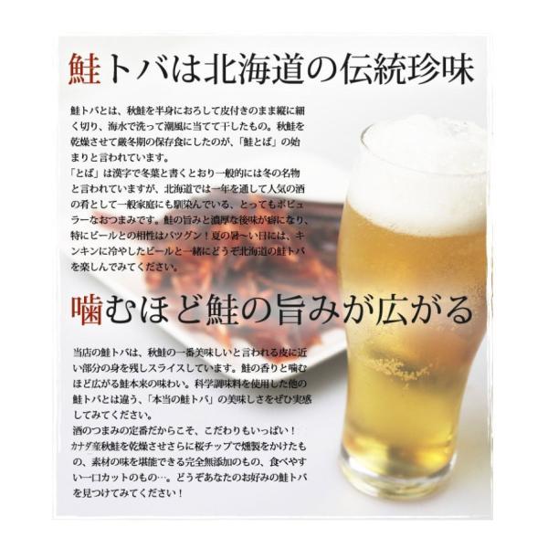 鮭とば スライスタイプ 110g×5袋 送料無料|sakenosakana|06
