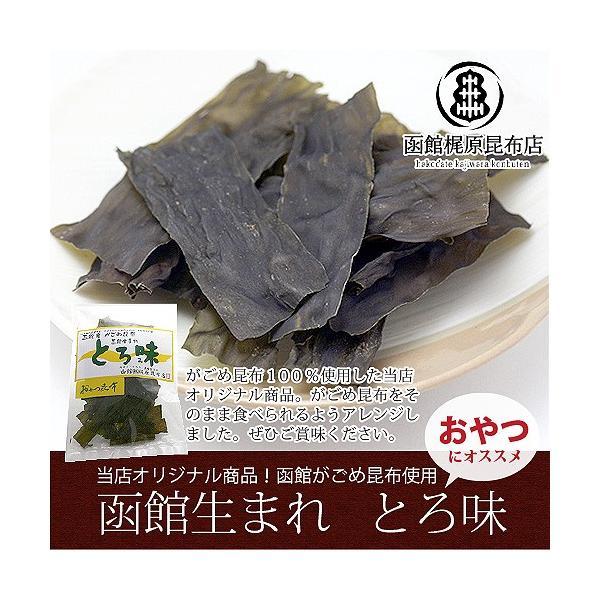 函館生まれ とろ味 (12g) / がごめ昆布 酢昆布 おやつ おつまみ昆布 おしゃぶり昆布|sakenosakana