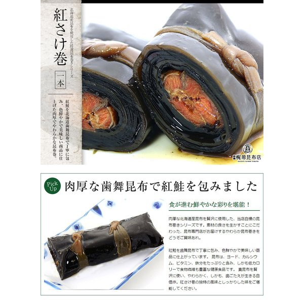 紅さけ巻(1本) 紅鮭 昆布巻き 惣菜 おかず 北海道 肉厚|sakenosakana|05