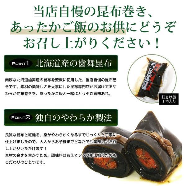 紅さけ巻(1本) 紅鮭 昆布巻き 惣菜 おかず 北海道 肉厚|sakenosakana|06