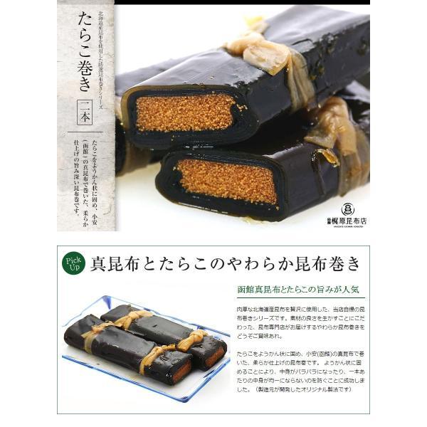 たらこ巻(2本入り) 昆布巻き 惣菜 おかず 北海道|sakenosakana|04