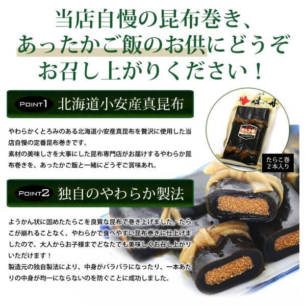 たらこ巻(2本入り) 昆布巻き 惣菜 おかず 北海道|sakenosakana|05