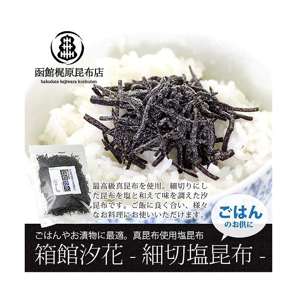 細切り汐昆布 箱館汐花 (90g) 塩昆布 おかず 細切り 昆布 北海道|sakenosakana