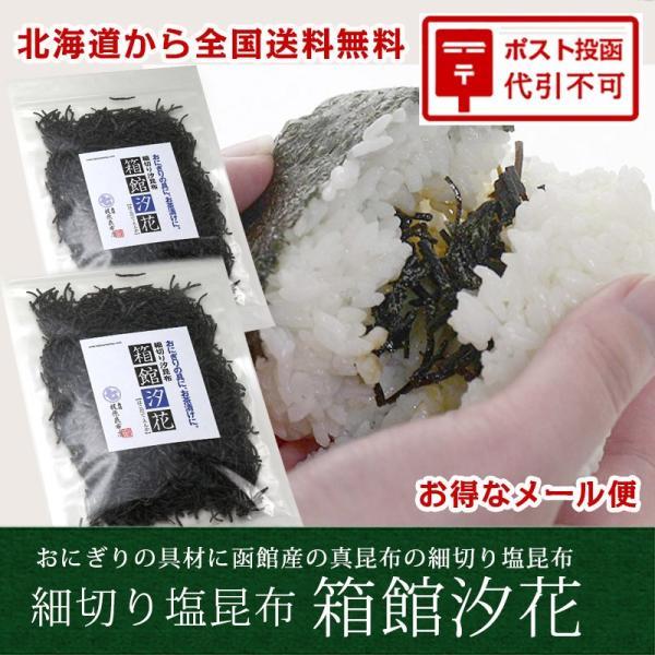 (メール便)細切り汐昆布 箱館汐花 (80g×2) 塩昆布 おかず sakenosakana