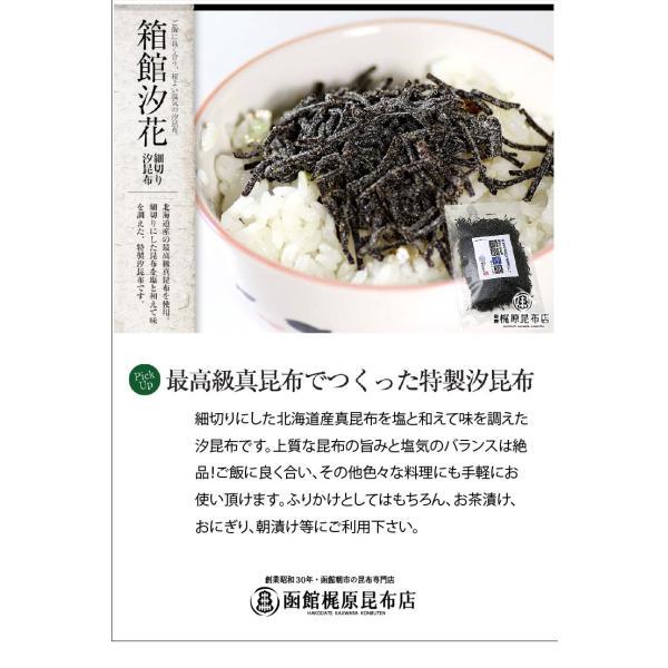 (メール便)細切り汐昆布 箱館汐花 (80g×2) 塩昆布 おかず sakenosakana 03