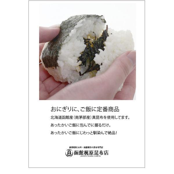 (メール便)細切り汐昆布 箱館汐花 (80g×2) 塩昆布 おかず sakenosakana 05