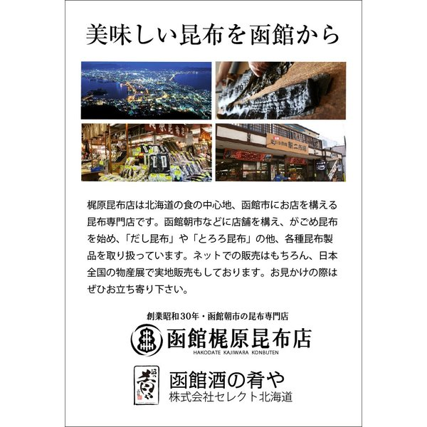 (メール便)細切り汐昆布 箱館汐花 (80g×2) 塩昆布 おかず sakenosakana 07