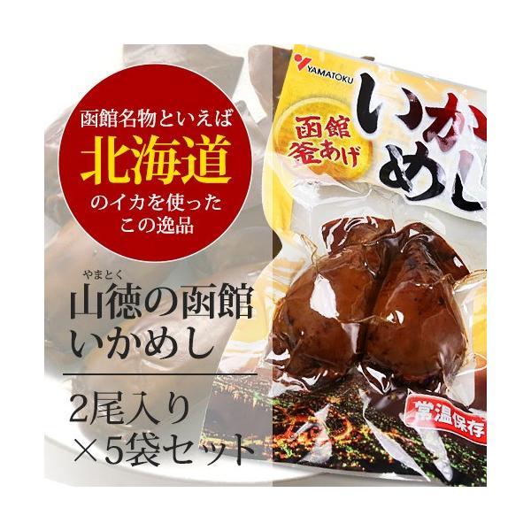 山徳の函館いかめしセット(2尾入りパック×5袋)/ 北海道産 いか飯 お試し|sakenosakana|02