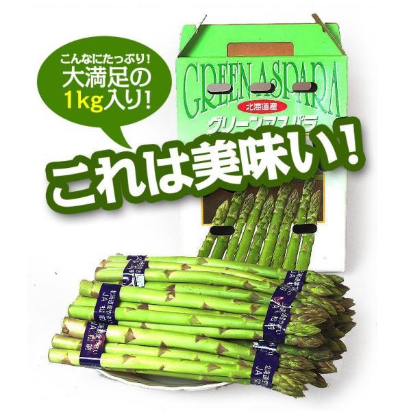 北海道産 グリーンアスパラ 1kg L〜2Lサイズ / 産地直送 送料無料|sakenosakana|05