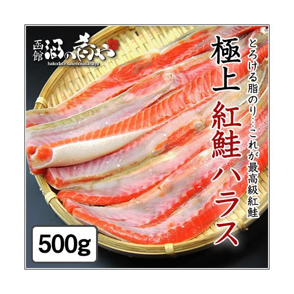極上 紅鮭ハラス (約500g)/ オホーツク産 紅鮭 サーモン 焼き魚 おかず 酒の肴 ハラス|sakenosakana