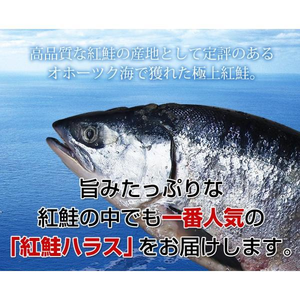 極上 紅鮭ハラス (約500g)/ オホーツク産 紅鮭 サーモン 焼き魚 おかず 酒の肴 ハラス|sakenosakana|03