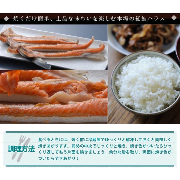 極上 紅鮭ハラス (約500g)/ オホーツク産 紅鮭 サーモン 焼き魚 おかず 酒の肴 ハラス|sakenosakana|05