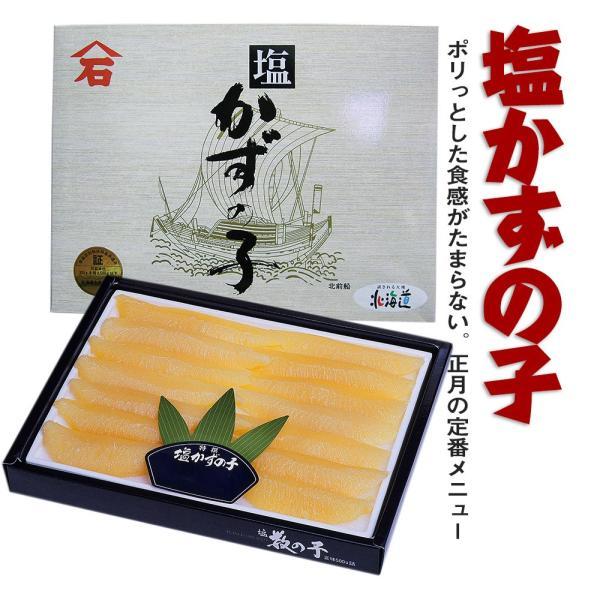高級塩数の子 1kg sakenosakana 02