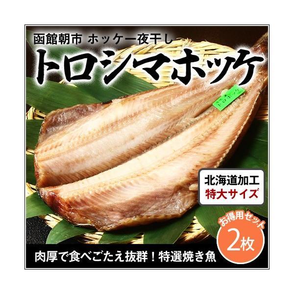 トロシマホッケ 大サイズ(約500g)×2枚セット / 干物 焼き魚 開き 函館朝市|sakenosakana|02