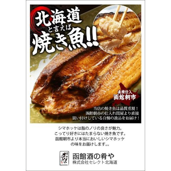 トロシマホッケ 大サイズ(約500g)×2枚セット / 干物 焼き魚 開き 函館朝市|sakenosakana|03