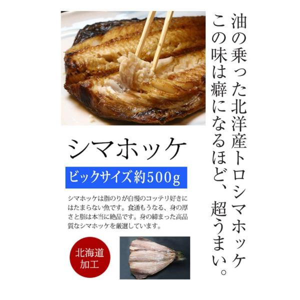 トロシマホッケ 大サイズ(約500g)×2枚セット / 干物 焼き魚 開き 函館朝市|sakenosakana|04