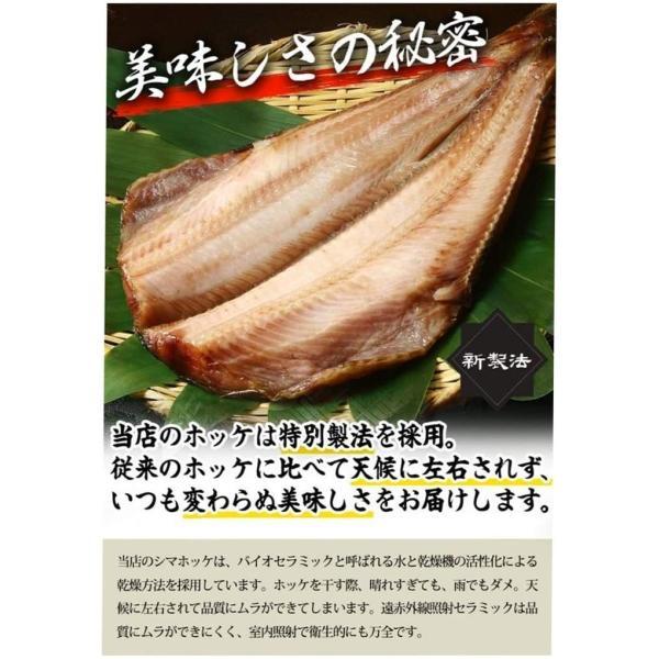 トロシマホッケ 大サイズ(約500g)×2枚セット / 干物 焼き魚 開き 函館朝市|sakenosakana|05