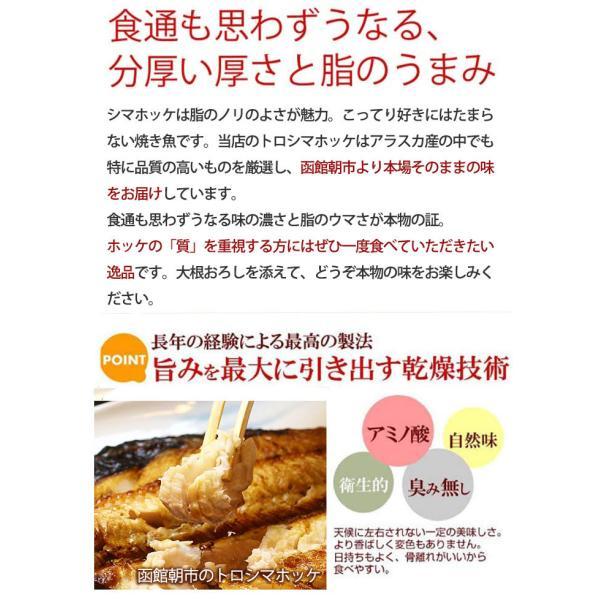 トロシマホッケ 大サイズ(約500g)×2枚セット / 干物 焼き魚 開き 函館朝市|sakenosakana|06