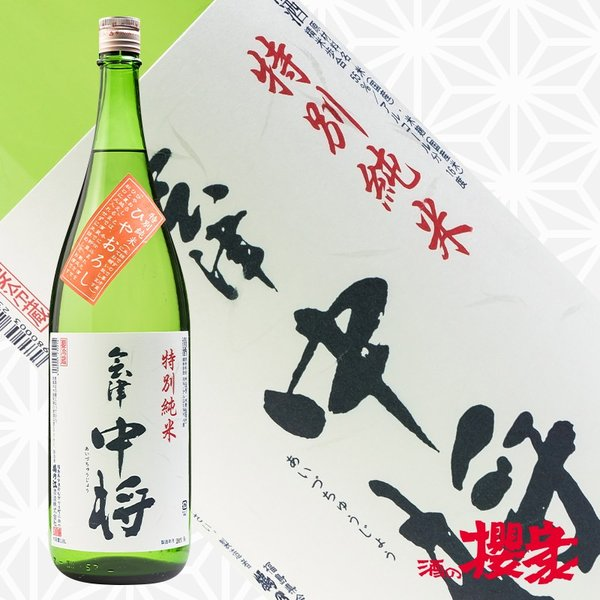 会津中将 特別純米ひやおろし 1800ml 日本酒 鶴乃江酒造 福島 地酒 ふくしま|sakenosakuraya