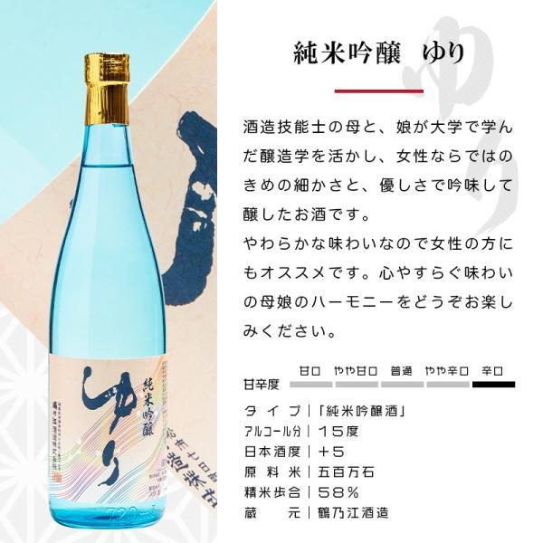 会津中将 純米吟醸 ゆり 720ml 日本酒 鶴乃江酒造 福島 地酒 sakenosakuraya 02