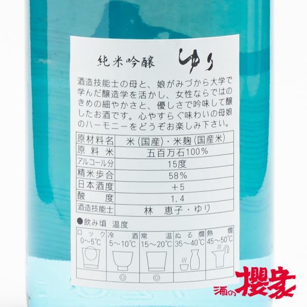 会津中将 純米吟醸 ゆり 720ml 日本酒 鶴乃江酒造 福島 地酒 sakenosakuraya 03