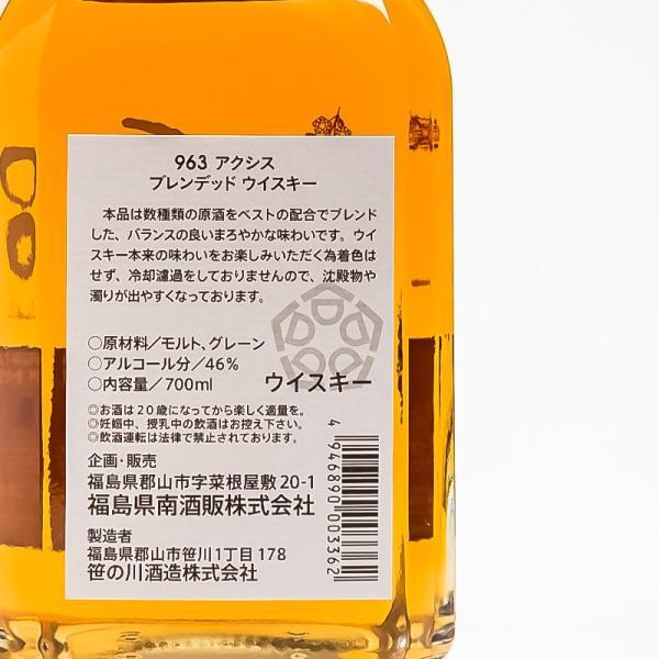 「963」AXIS アクシス ブレンデッドウイスキー 化粧箱付き  46° 700ml 笹の川酒造 ふくしまプライド。体感キャンペーン(お酒/飲料)|sakenosakuraya|03