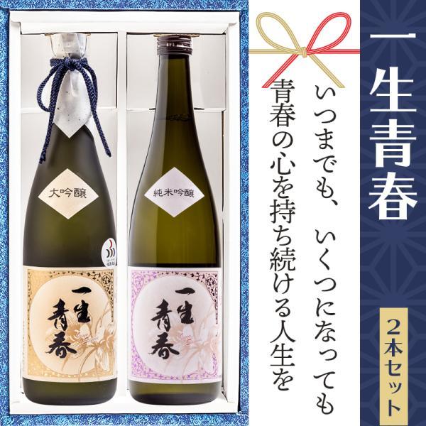 日本酒 飲み比べ ギフト 一生青春 大吟醸 吟醸酒 2種 720ml ×2本 曙酒造 福島 ふくしまプライド。体感キャンペーン(お酒/飲料) sakenosakuraya