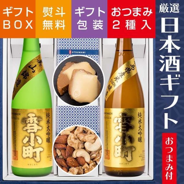 日本酒 おつまみ プレゼント ギフト 包装・のし対応無料 厳選日本酒 純米大吟醸・大吟醸 720ml2本×厳選おつまみ2個 ふくしまプライド sakenosakuraya