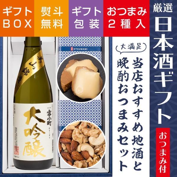 日本酒 おつまみ プレゼント ギフト 包装・のし対応無料 厳選日本酒 大吟醸 720ml×厳選おつまみ2個 ふくしまプライド。体感キャンペーン(お酒/飲料)|sakenosakuraya